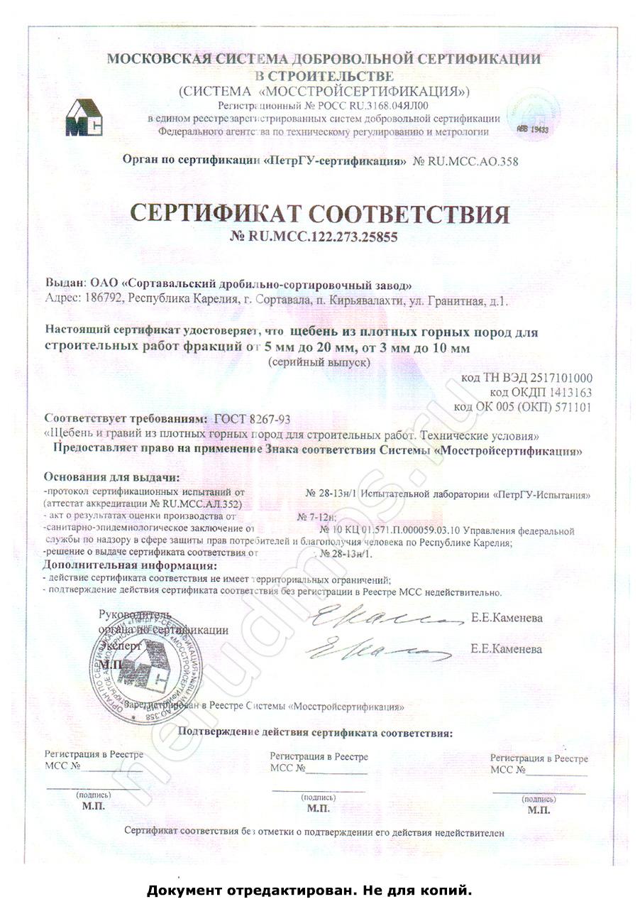 Сертификация окдп сертификация пластиковых окон иркутск